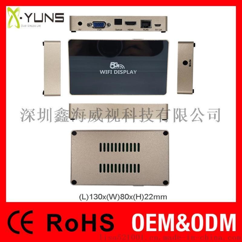 鑫海威視無線同屏多功能新款全新上市PTV X5 8000P,HDMI+VGA+  +USB+RJ45網口 光纖口