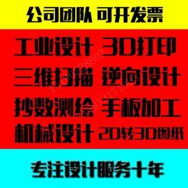 无锡工程图设计,苏州激光抄数,测绘出图,产品设计