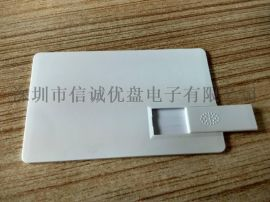 8GB商务名片U盘定制 创意USB 卡式U盘 产品足量 双面高清印刷 礼品u盘供应商