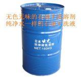 日本出光环保型无色无味石油干洗溶剂石油干洗液石油干洗油