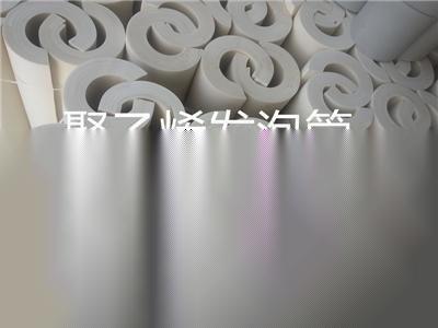 华鑫聚乙烯发泡多层保冷管壳 保温板厂家直销