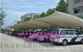 昭通单位汽车遮阳棚、丽江膜结构停车棚直销