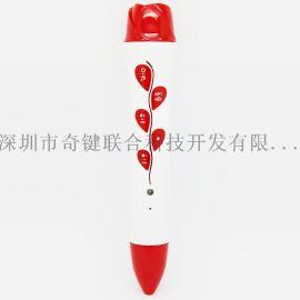 漢語英語啓蒙早教筆  培訓用筆  數碼點讀筆