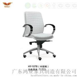 鸿业盛大HY-107A时尚简约中班椅