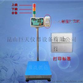 带三色灯报 标签打印功能的电子称 称重合格时自动打印的电子秤