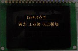 供应 1.55寸 黄光 128*64点阵 工业级OLED模块