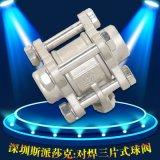 高壓高光潔不鏽鋼304手動三片式活接焊承插對焊球閥DN15 20 25 32
