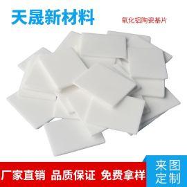 大功率MOS三极管IGBT绝缘散热片 氧化铝陶瓷片