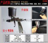 K3-A喷漆枪