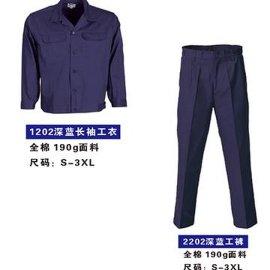 【优亿】专业生产各种款式工作服劳保服 纯棉工作服