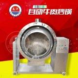 不鏽鋼牛肉乾自動滾筒炒鍋 加熱旋轉混料機滾筒炒菜機