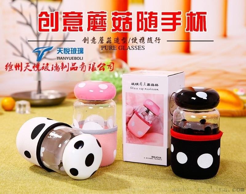 订制创意蘑菇杯玻璃花茶杯随手杯带茶隔杯套便携杯耐高温茶杯情侣口杯