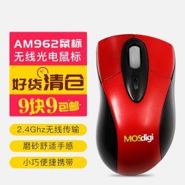 MOSdigi无线光电鼠标