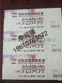 北京防伪证书制作 防伪设计