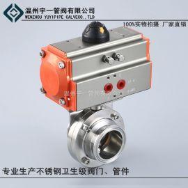 不鏽鋼食品衛生級快裝蝶閥AT鋁合金雙作用氣動執行器