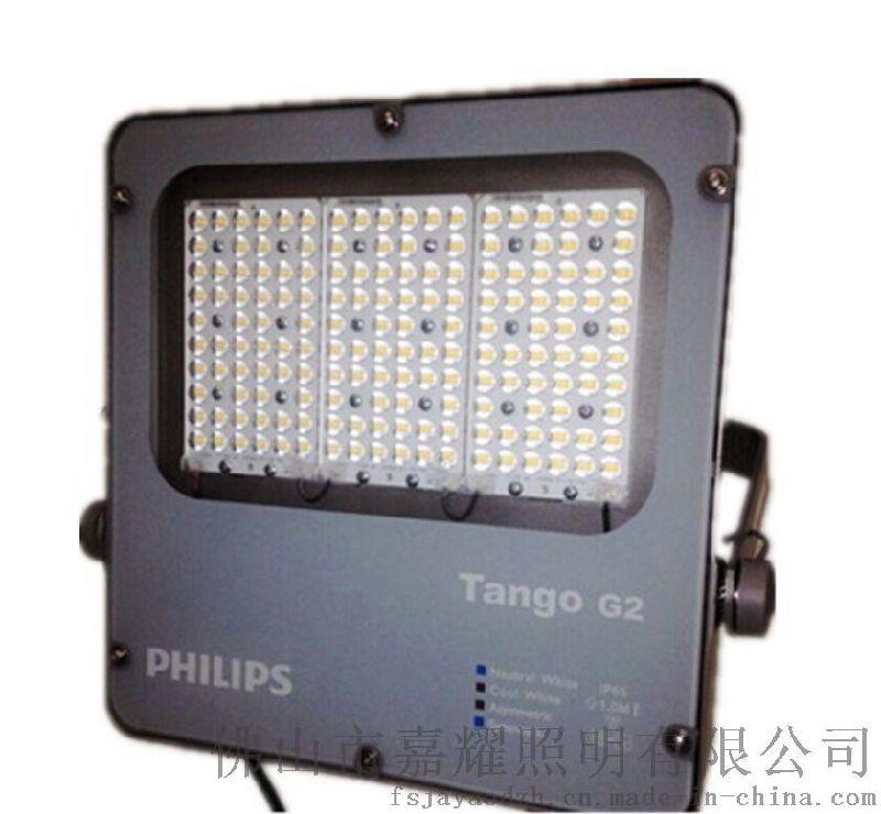 飞利浦BVP281LED泛光灯40W80W120W