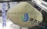 河南建杰氧化铁皮粘结剂厂家直销