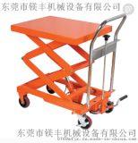 優質手推腳踏式液壓平臺車 手推模具搬運車PTS500