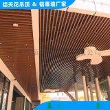 厂家定制木纹铝方通 U型吊顶铝格栅天花