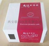 西安画册印刷定做厂家-西安水果礼品盒多少钱-联惠