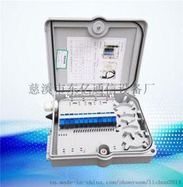 抱杆式12芯光纤分线箱