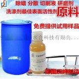 强效除油剂出自于乙二胺油酸酯EDO-86的配制