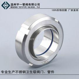 不鏽鋼材質衛生級焊接活接頭SMS圓螺紋由壬活接組件