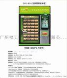 供应生鲜果蔬智能自动售货机饮料制冷