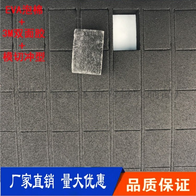 模切导电EVA海绵定位胶垫减震3M背胶泡棉双面胶