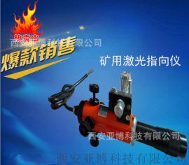西安供应 矿用防爆型激光指向仪 证书齐全