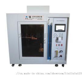塑料材料燃烧试验机