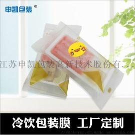 透明冷饮包装膜定制 冷饮包装袋生产厂家