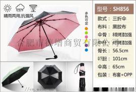 安徽天堂伞定做遮阳伞印logo印广告