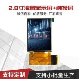 2.8寸液晶显示屏 带电阻触摸屏tft显示模块