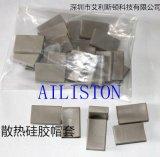 艾利斯顿公司厂家供应硅胶帽套,TO-220,TO-3P