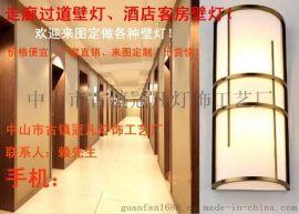 鋁材壁燈、非標工程壁燈、賓館牀頭壁燈、雲石壁燈