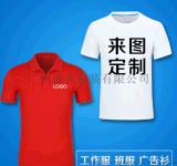 白云区纯棉圆领T恤定做,活动广告衫定制,空白工作服班服文化衫T恤订制,定做LOGO