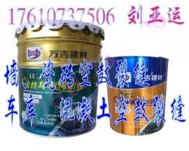 潍坊寒亭WJ-改性环氧树脂灌浆树脂胶直销