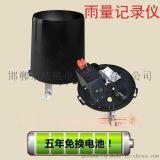 超长待机雨量记录仪ABS单翻斗式0~30mm/min雨量计五年免换电池