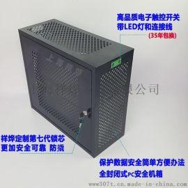 PC安全机箱 电脑主机箱外壳 服务器工控机安全保密机箱
