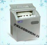 小型雪科制冰机IM-15纯净水水源家用商用食品饮料酒水加工用特价