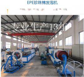 EPE珍珠棉发泡机,EPE发泡管棒(异型)机