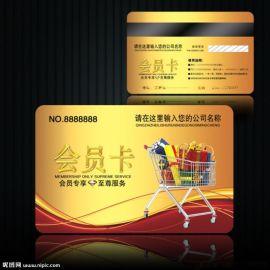 购物卡制作印刷,磁条购物卡印刷厂家,ic购物卡定制