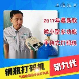 供应上海扬力YL-QG-80(w)电动金属打码机_钢瓶打码器_针式打标机_钢瓶打码机 手动钢瓶打码机