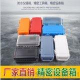 ky304防水防塵工具箱塑料 安全防護儀器箱 塑料工具盒小型密封盒