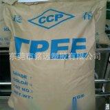 TPEE/臺灣長春/1163XL/抗靜電TPEE/耐水解海翠料
