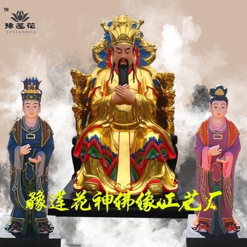 玉皇大帝神像 黄天后土老天爷神像 玉皇王母佛像
