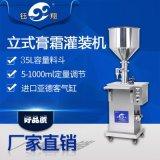 工廠直銷氣動膏液灌裝機 橡膠樹膠灌裝機 半自動灌裝機械設備現貨