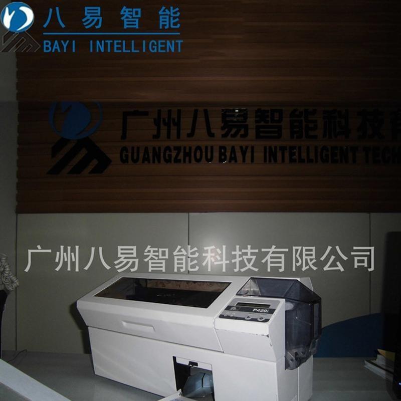 专业供应 九成新P420I高速双面证卡打印机