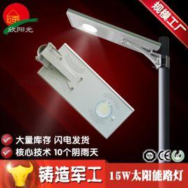 一体化太阳能路灯LED照明节能环保高品质